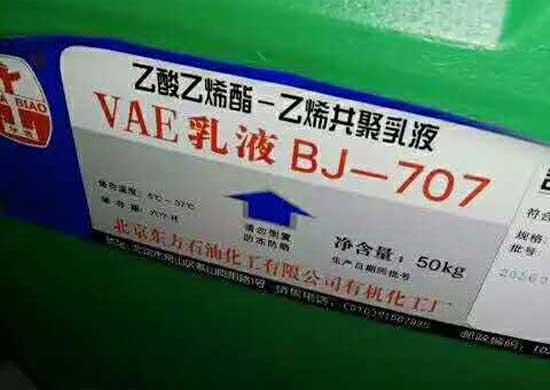 vae707乳液产品的储藏与运输有哪些条件要求?